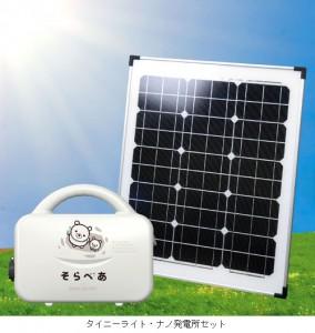 システムトークス 40Wソーラーパネル&バッテリーの「タイニーライト・ナノ発電所セット」