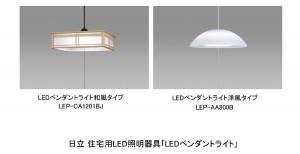 日立アプライアンス 住宅用LED照明器具「LEDペンダントライト」
