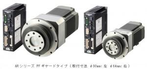 オリエンタルモーター 高効率ARシリーズ