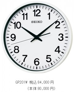 セイコークロック 衛星電波掛時計