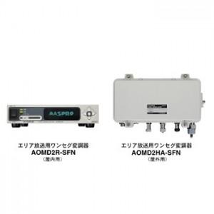 マスプロ電工 SFN機能を搭載したエリア放送用ワンセグ変調器