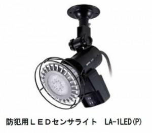 オプテックス 倉庫・資材置き場向け防犯用LEDセンサライト