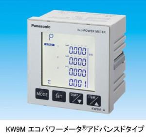 パナソニック 簡易電力計