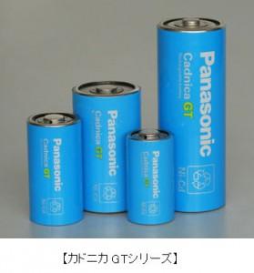 パナソニック 寒冷地や冷凍倉庫内でくり返し使える充電池「カドニカ GTシリーズ」