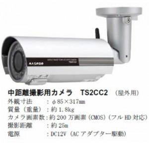 マスプロ電工、屋外の離れた場所をスマホで監視できる「中距離撮影用カメラ」