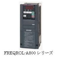 三菱電機 産業用途に最適なインバーター