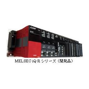 三菱電機 次期シーケンサ「MELSEC iQ-Rシリーズ」