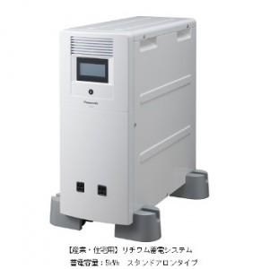 パナソニック 産業・住宅用リチウムイオン蓄電システム