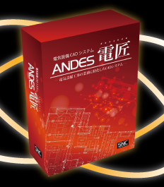 システムズナカシマ 電気設備CADシステム『ANDES電匠』