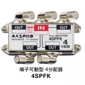 マスプロ電工 端子可動タイプの亜鉛ダイカスト製分配器