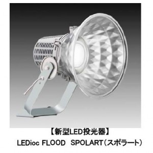 岩崎電気 水銀ランプ250W/400Wと同等の明るさを達成したLED投光器