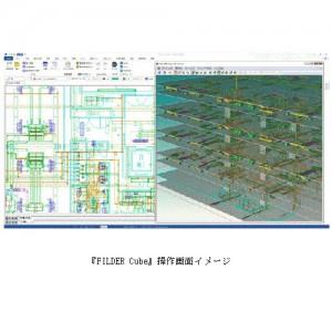 ダイキン 設備CAD『FILDER Cube』(フィルダーキューブ)
