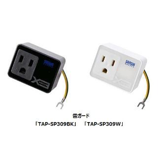 サンワサプライ 高性能雷サージ吸収素子「X3」で雷からパソコン機器を守る雷ガードを発売