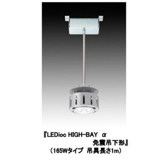 免震対応のLED高天井用照明器具「LEDioc HIGH-BAY α 免震吊下形」