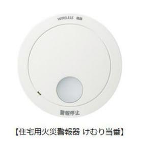 パナソニック LEDを搭載した住宅用火災警報器